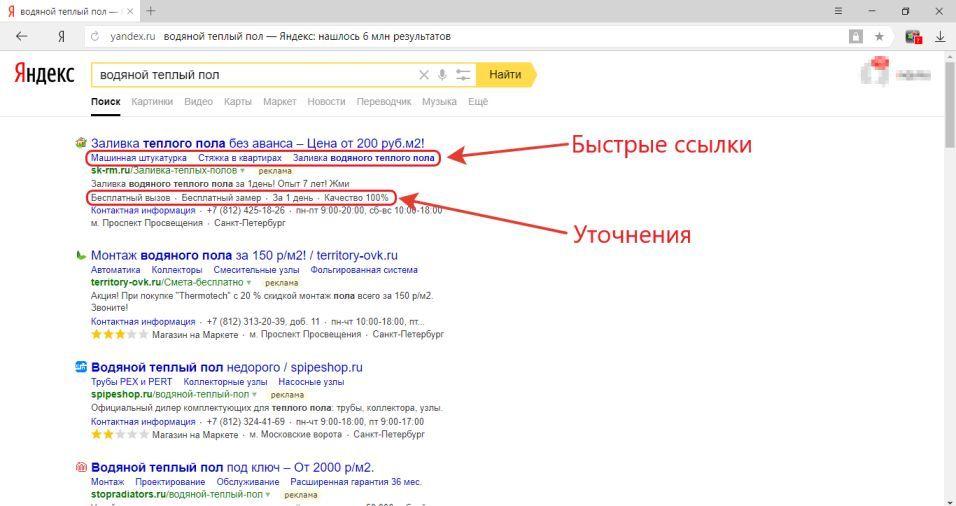 Быстрые ссылки и уточнения в Яндекс Директ