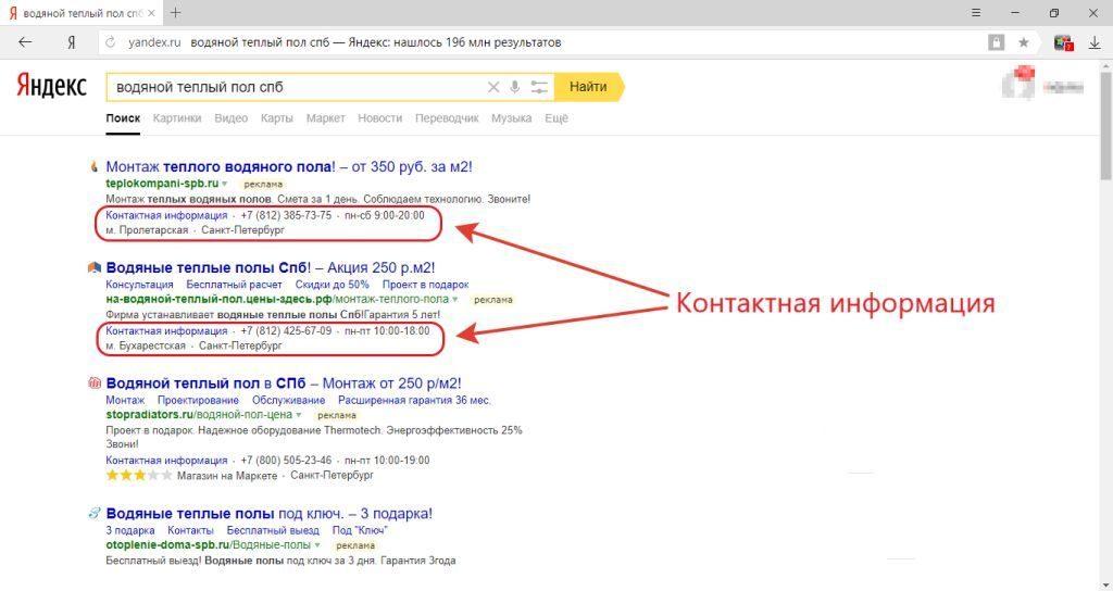 Контактная информация Яндекс Директ