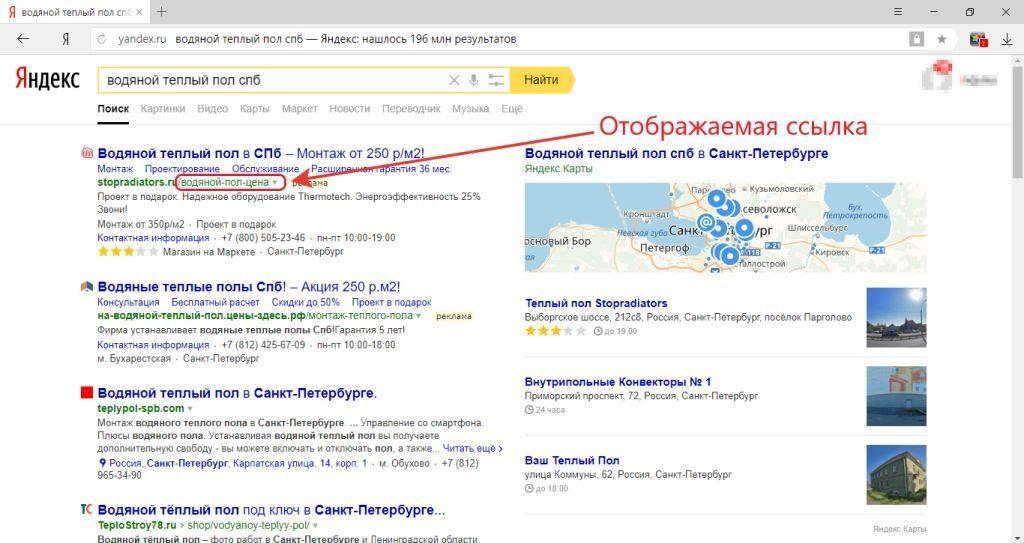 Отображаемая ссылка в Яндекс Директ