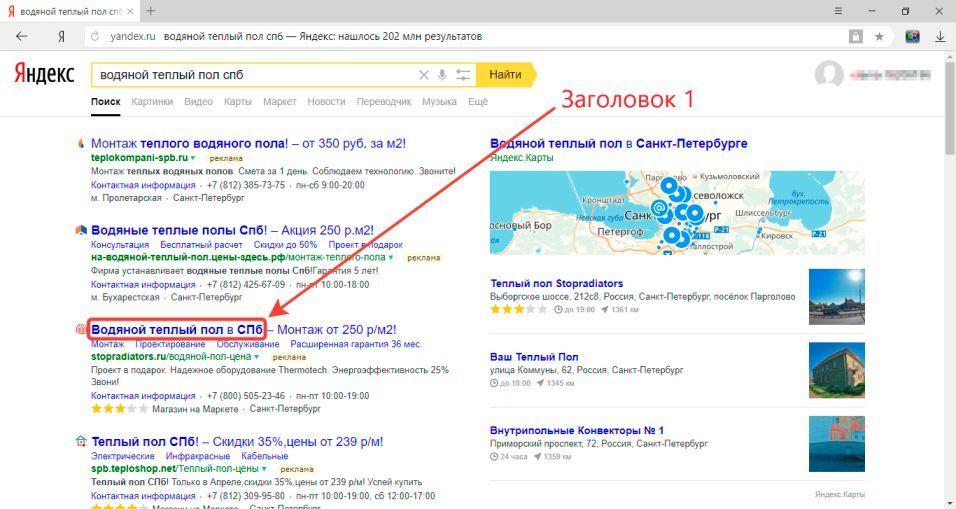Яндекс Директ Заголовок 1