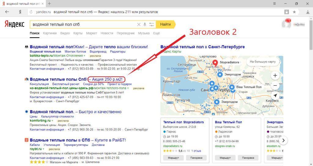 Яндекс Директ Заголовок 2
