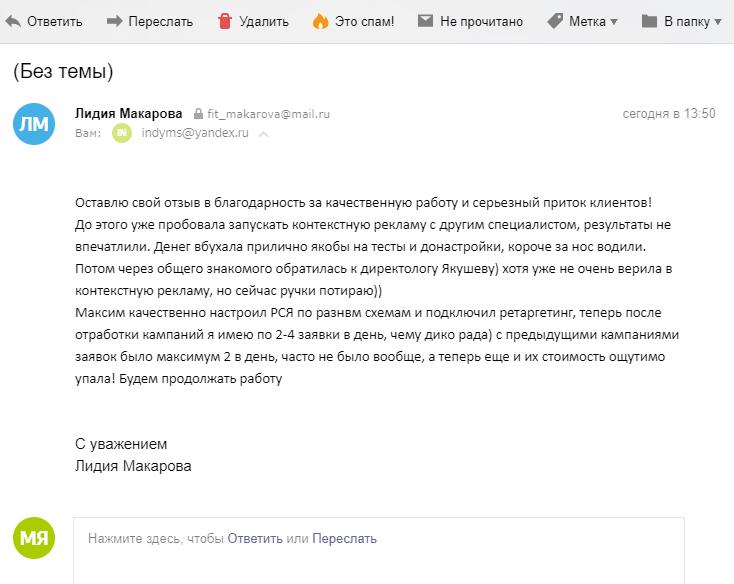Отзывы о работе директолога Максима Якушева