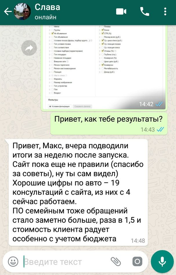 Отзывы о работе специалиста Максима Якушева