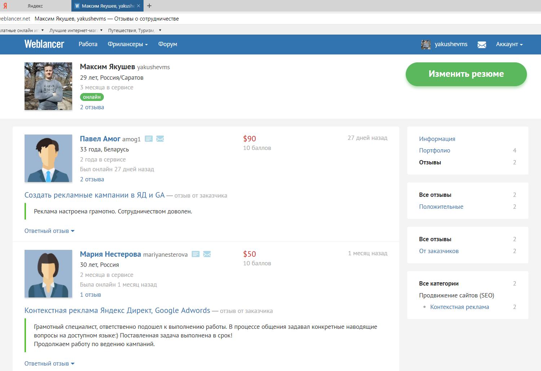 Отзывы о работе маркетолога Максима Якушева