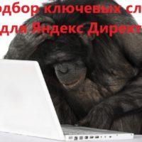 Самый простой и эффективный подбор ключевых слов в Яндекс Директ