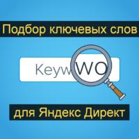 Подбор слов Яндекс Директ — самый простой и эффективный метод