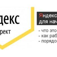 Яндекс Директ — это что и как он работает