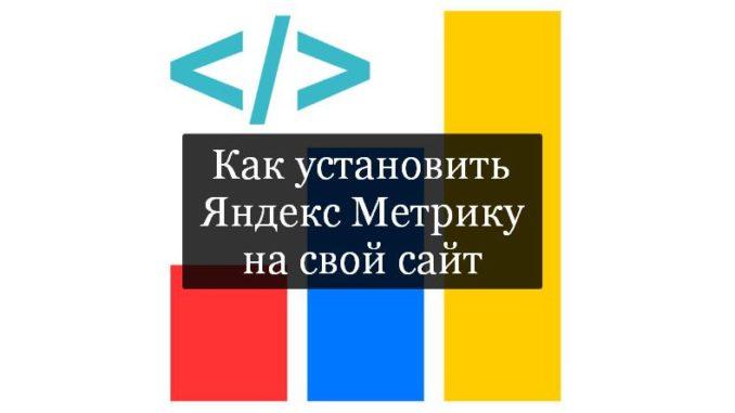 Как установить Яндекс Метрику на свой сайт