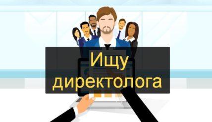 Как искать специалиста по контекстной рекламе