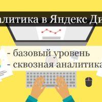2 способа ведения рекламных кампаний в Яндекс Директ