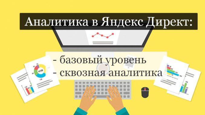 Аналитика в Яндекс Директ