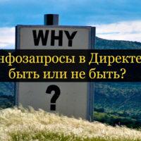 Информационныеключевыеслова–можнолииспользовать?