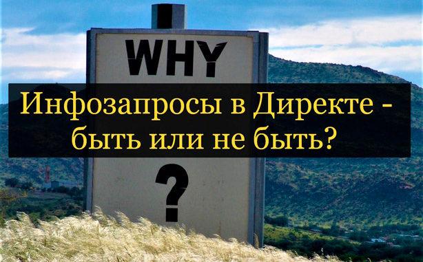 Информационные ключевые слова можно ли использовать в Яндекс Директ