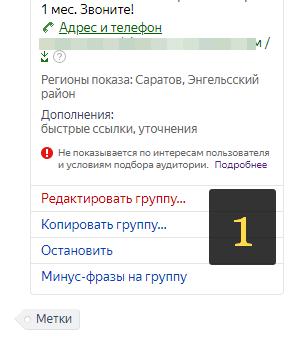 Редактировать группу Яндекс Директ