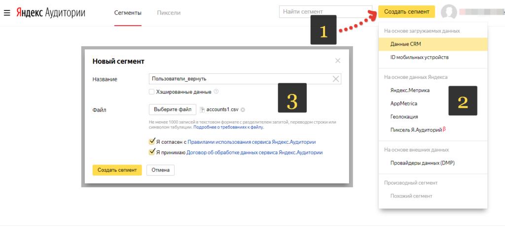 Создание сегмента Яндекс Аудиторий