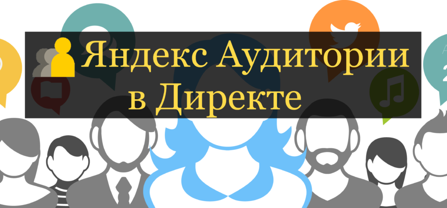 Как использовать Яндекс Аудитории в Директе