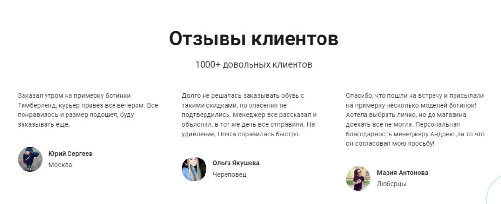 Кейс Яндекс Директ ботинки Timberland
