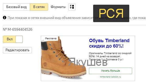 Кейс Яндекс Директ обувь Timberland