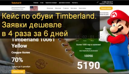 Кейс по ботинкам Timberland. Заявки в 4 раза дешевле за 6 дней.