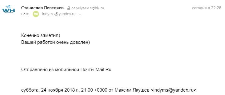 Кейс Яндекс Директ обувь Timberland отзыв