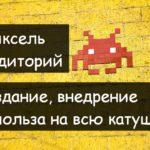 Пиксель Яндекс Аудиторий – как создать и использовать на все 100%