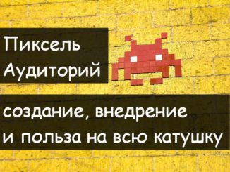 Пиксель Яндекс Аудиторий