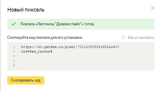 Код пикселя Яндекс Аудиторий
