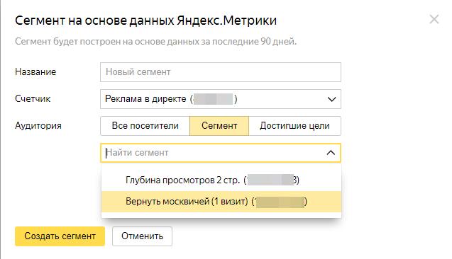 Создаем cегмент Яндекс Аудиторий на основе сегмента Метрики