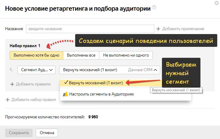 Задаем сегмент Яндекс Аудиторий для ретаргетинга