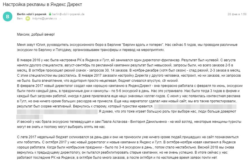 Кейс Яндекс Директ письмо заказчика