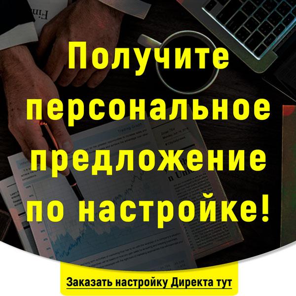 Получите персональное предложение по настройке Яндекс Директ