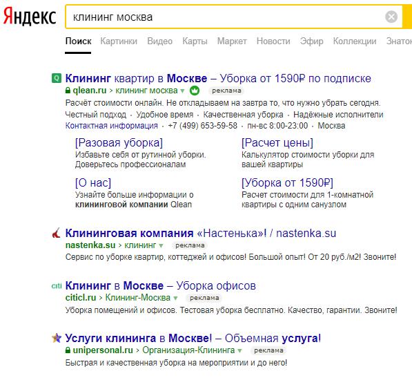 Пример хорошего объявления Яндекс Директ