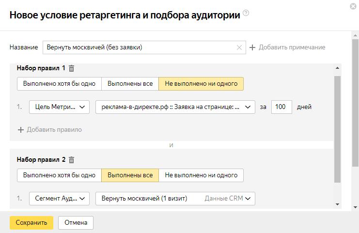 Условия ретаргетинга: сегменты Метрики и Яндекс Аудиторий
