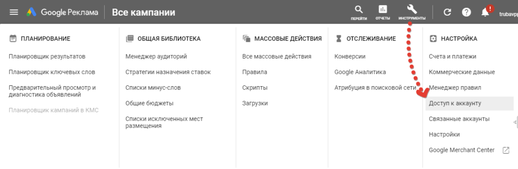 Доступ к Google Adwords: доступ к аккаунту