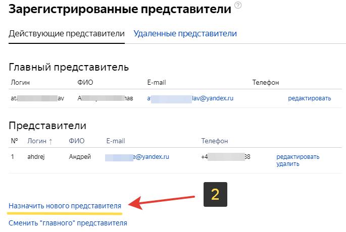 Доступ к Яндекс Директ: меню представителей