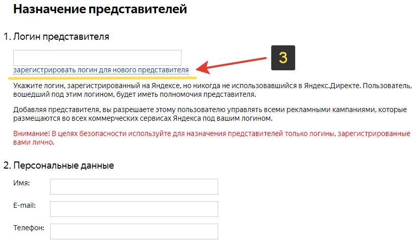 Доступ к Яндекс Директ: регистрация нового аккаунта