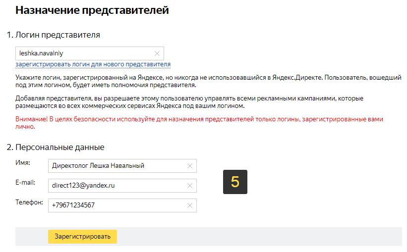 Доступ к Яндекс Директ: заполняем контактные данные