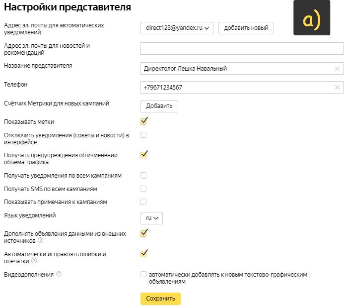 Доступ к Яндекс Директ: изменение полномочий
