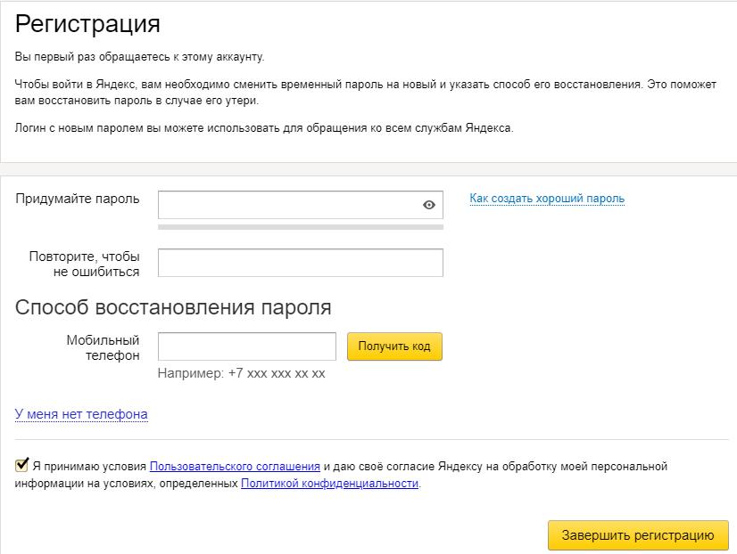 Доступ к Яндекс Директ: изменение пароля в новом аккаунте