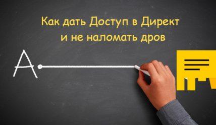 Доступ к Яндекс Директ – как не наломать дров