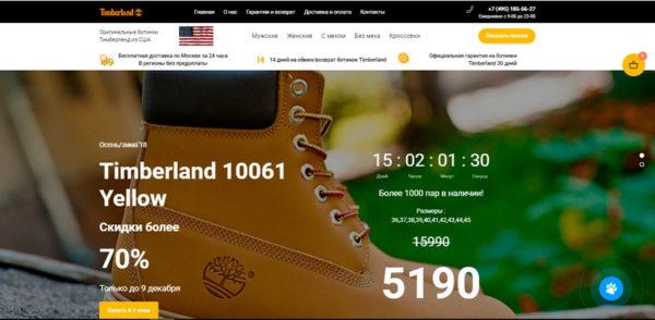 Ботинки Timberland сайт