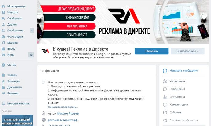 Группа Якушева в ВК о Яндекс Директ
