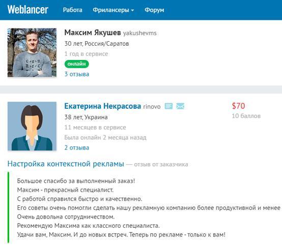 Настройка Яндекс Директ веблансер - ретриты в Боливии