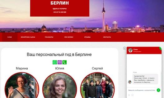 """Сайт """"Берлин вдоль и поперёк"""""""