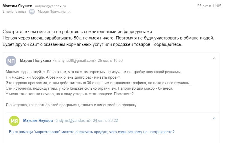 Настройка Яндекс Директ инфобизнес