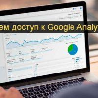 Гугл Аналитикс гостевой доступ — делаем в 3 шага