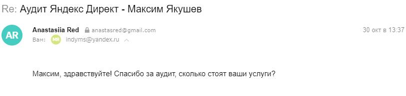 Аудит Яндекс Директ отзыв