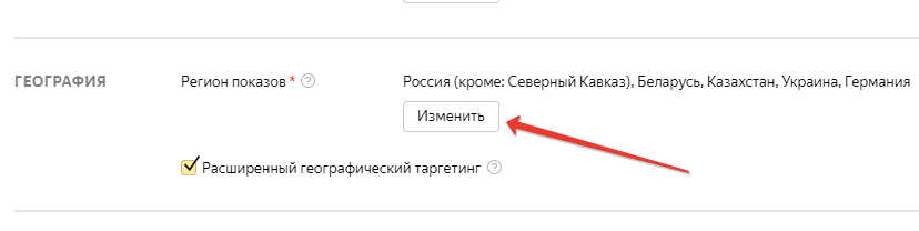 Яндекс Директ регион показов