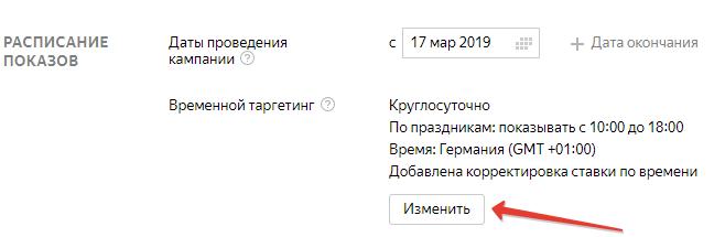 Яндекс Директ временной таргетинг