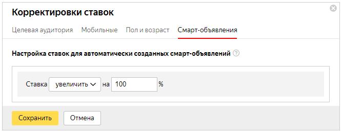 Яндекс Директ корректировки ставок в смарт объявлениях